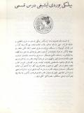 Bilgi Yurdu Işığı Sene.9 Sayı. 6-15 Eylül 1333