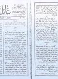 Cilt2_Sayfa_21