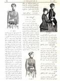 Hanımlara Mahsus Malumat SAyı.10-31 Ağustos 1895