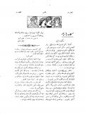 Kadın (İstanbul) Sayı.8-24 Mayıs 1328