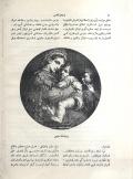 Parça Bohçası Sayı.1-1305