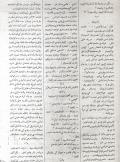 Vakit Yahut Mürebbi-i Muhadderat Sayı.5-24 Teşrin-i Evvel 1875